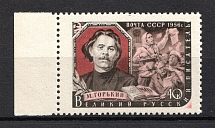 1956 USSR Writers, Soviet Union USSR (SHIFTED Rose Bakgraund, Full Set, MNH)