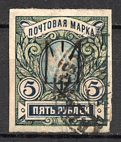 Kharkiv Type 3 - 5 Rub, Ukraine Tridents (Cancelled)