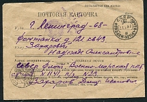 1942. Murmansk. Naval post station No. 1141. Censorship # 1141. The postcard was