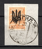 Kiev Type 3 - 1 Kop, Ukraine Tridents Cancellation GOMEL MOGILEV
