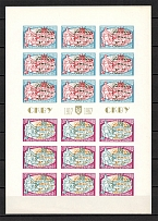 1967 World Congress of Free Ukrainians Block Sheet (Imperf, Only 200 Issued)