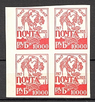 1923 Civil War Marco Fontano Issue Illegal Stamps 10000 Rub (MNH)