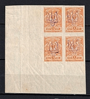Kiev Type 2a - 1 Kop, Ukraine Tridents Block of Four (MNH)