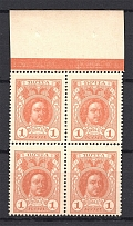 1916 Russian Empire Stamp Money Block of Four 1 Kop (MNH)