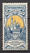 1904 Russia Charity Issue (Print Error, `Broken Wall`, Perf 12x12.25, CV $200)