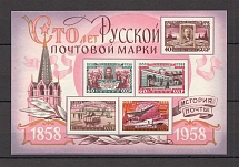 1958 Anniversary of the First Russian Postage Stamp Block Sheet