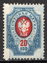 1908-17 Russia 20 Kop (Shifted Background, Print Error)