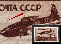 1945 1R Air Force During World War II, Soviet Union USSR (`Ray` from Big Airplane, Print Error, MNH)