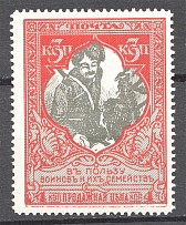 1915 Russia Charity Issue Perf 13.25 (Double Frame, MNH)