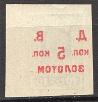 1923 Russia Far East Civil War (Offset, MNH)