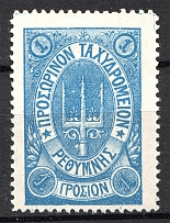 1899 Crete Russian Military Administration 1Г Blue