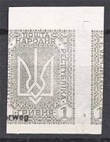 1920 Ukrainian People's Republic 1 Grn (Double and Shifted Two Side Printing)