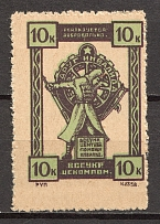 1924 Ukraine 10 Kop (Shifted Green, MNH)