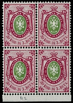Imperial Russia 1866, 30k carmine and green, printed on horizontally laid paper