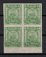 1921 300R RSFSR, Russia (Thin Paper, Block of Four, CV $100, MNH)