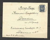 1917 Letter from Petrograd to Baku