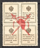 1917 Bolshevists Propaganda 15 Kop (Inverted Overprint on Back Side, MNH)