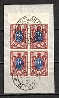 Kiev Type 1 - 15 Kop, Ukraine Tridents Cancellation GOMEL MOGILEV Block of Four