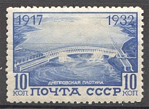 1932-33 USSR October Revolution 10 Kop (Perf 12.5, Vertical WM, CV $100)