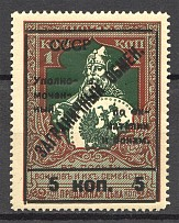 1925 USSR Trading Tax Stamp (Right `5` Shifted, CV $100, MNH)