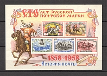 1958 Anniversary of the First Russian Postage Stamp Block Sheet (MNH)