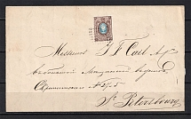 1861, Kronshtadt - St. Petersburg, the Second Issue (Zagorsky #5), Spot Postmark of Kronshtadt