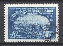 1958 USSR 40 Kop Anniversary of Pioneers of Soviet Industry (Perforation 12.5, Canceled)