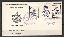 1956 Russia Scouts NY Official Post ORYuR First Day Cover
