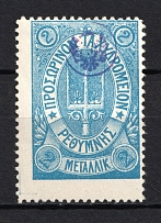 1899 2m Crete 2nd Definitive Issue, Russian Administration (BLUE Stamp, Signed)