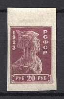 1923 20r RSFSR, Russia (Zv. 119, IMPERFORATED, Signed, CV $250)