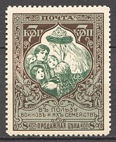 1914 Russia Charity Issue Perf 12.5 (Distorted Mouth, CV $80)