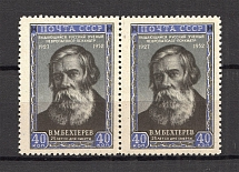 1952 USSR Anniversary of the Death of Bekhterev Pair (Full Set, MNH)