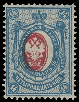 Russian Empire, 1902, 14k blue and rose, vertically laid paper, center shifted
