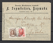 Mute Cancellation of Warsaw Branded Envelope (Warsaw, Levin #512.09)