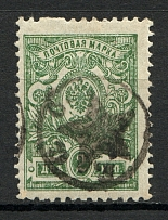 Gorskaya Republic Local Civil War Russia `2` (Signed, Shifted Ovp, Missed Perf)