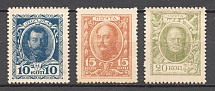 1915, Russian Empire, Stamp Money (Full Set, MNH)
