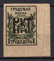 Peoples Commissariat of Labor `НКТ`, Russia (MNH)