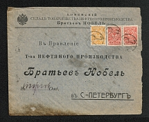"Mute Cancellation of Kovno, Commercial Letter Бр Нобель Using ""R"" for International registered mail  as a mute (Kovno, Levin #332.01, p. 122)"