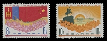 People's Republic of China, 1961, 40th Anniversary of the Mongolian People's