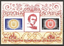 1961 Restoration of Ukrainian Statehood Block (Pink Background, MNH)