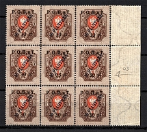 1918 30pi/10pi/1R ROPiT Offices in Levant, Russia (`03` instead `30`, Print Error, Block, MNH/MH)