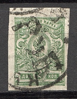 1920 Kustanay (Turgayskaya) 2 Rub Geyfman №22 Local Issue Russia Civil War (Canceled, Signed)