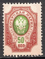 1908-17 Russia 50 Kop (Print Error, Shifted Background, CV $240, MNH)