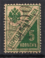 1922 Kiev (Kiyev) `7500` Geyfman №1 Local Issue Russia Civil War (Canceled)