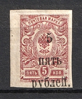 1920 5R Wrangel South Russia, Civil War (SHIFTED Overprint, Print Error)