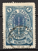 1899 Crete Russian Military Administration 2M Blue (Cancelled)