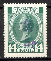 1920 Russia Armenia on Romanov Civil War 5 Rub on 10 Kop (Violet Overprint, MNH)