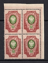 1908-17 50k Empire, Russia (SHIFTED Background, Print Error, Block of Four, CV $160, MNH/MH)
