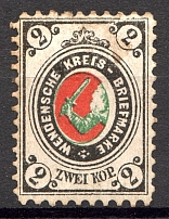 1880 Russia Wenden (Shifted Center, Print Error)