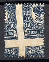 1908-17 Russia 10 Kop (Shifted Perforation)